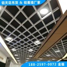 供应商场吊顶铝格栅 葡萄架铝天花 白色铝格栅批发