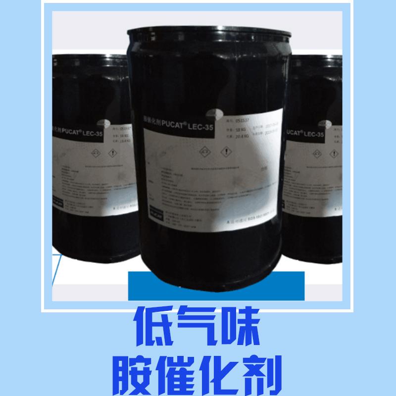 供应 低气味胺催化剂 反应型胺催化剂 具有独特的OH官能和团能