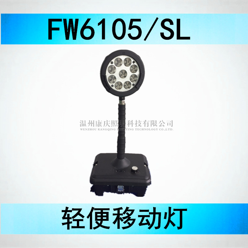 FW6105/SL 海洋王FW6105轻便移动灯 FW6105/SL