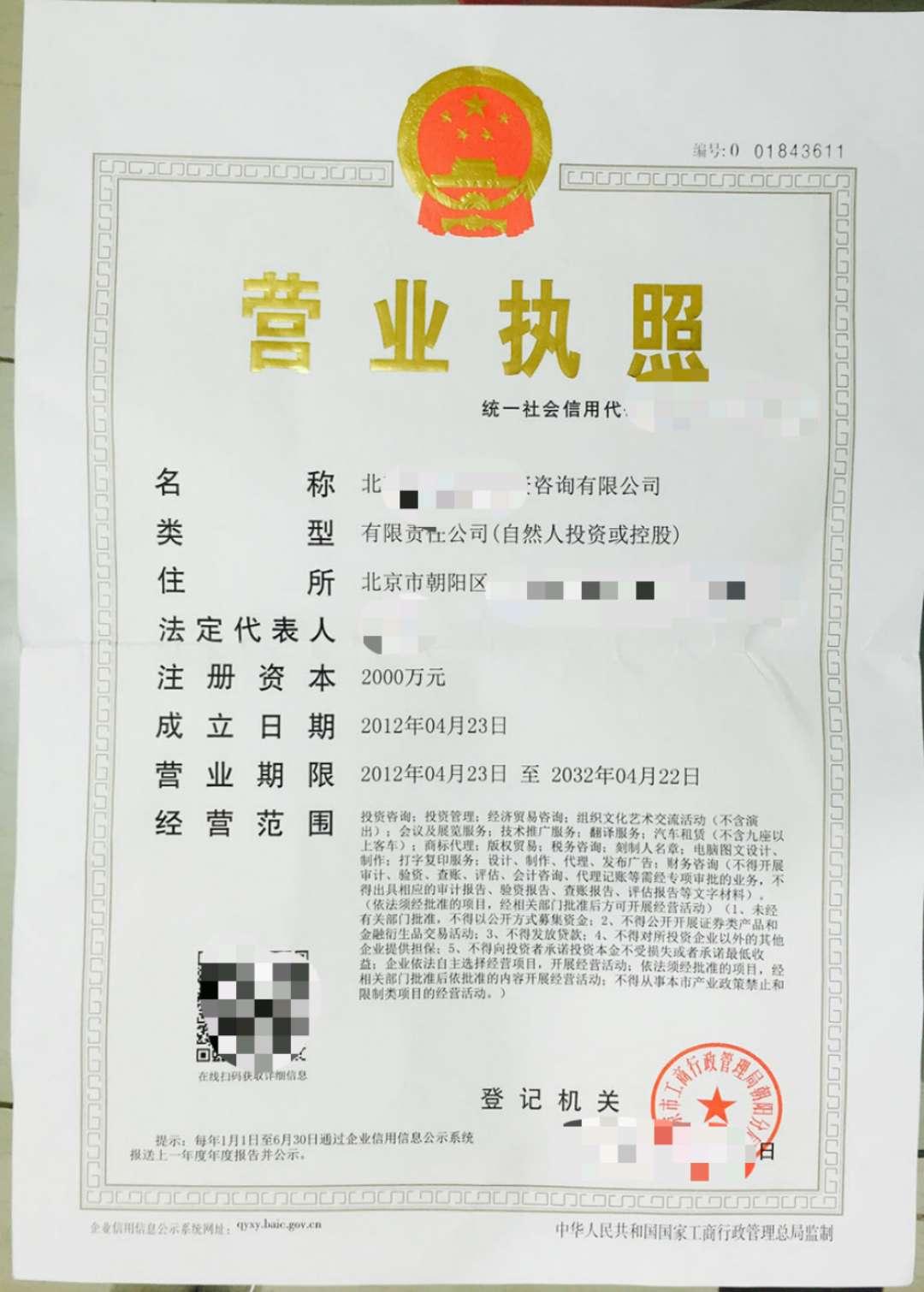 公司转让低价朝阳12年投资咨询注册资本2000万包变更8K