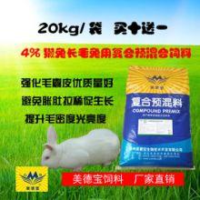 獭兔的养殖技术与饲料选择批发
