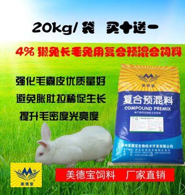 肉兔的育肥期饲养图片/肉兔的育肥期饲养样板图 (1)