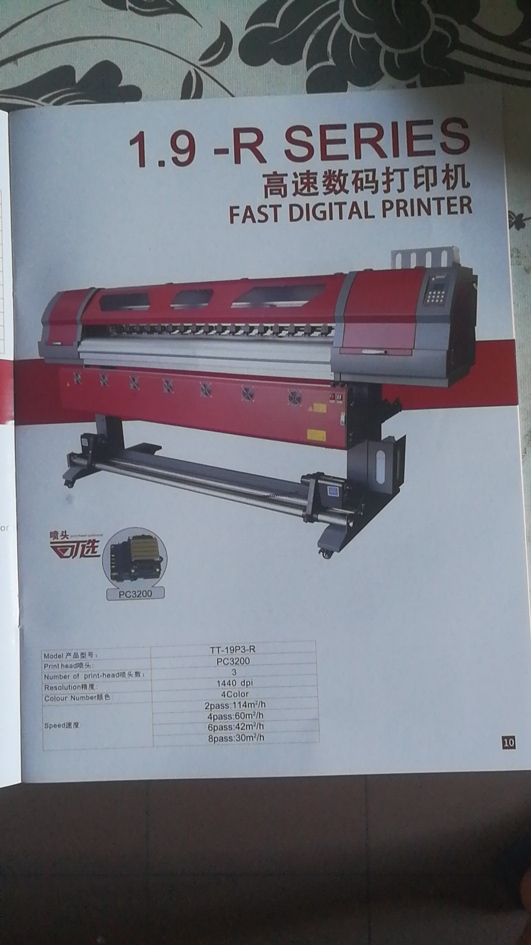 3头5113数码打印机