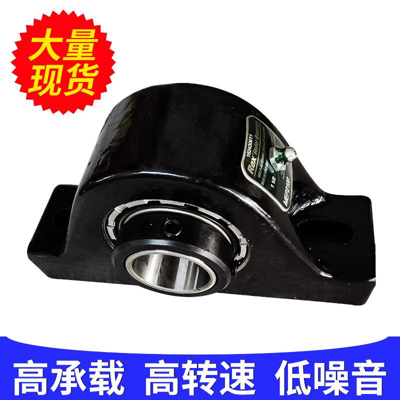 REXNORD带座REXNORD带座轴承 黑色不锈钢大承重 耐磨耐腐蚀外球面轴承座轴承