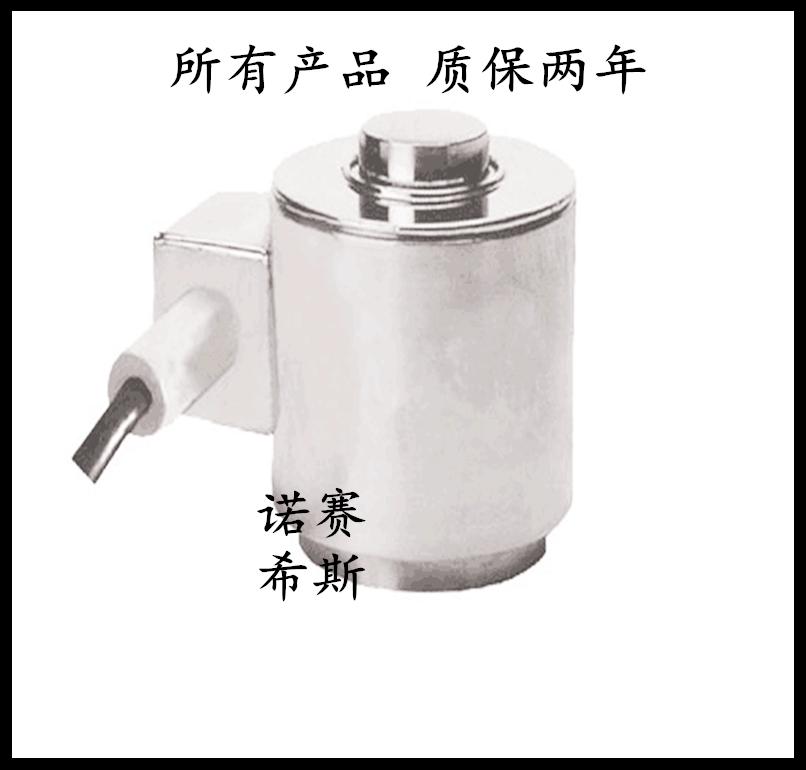供应圆柱式大吨位称重测力传感器水泥罐称重传感器汽车衡传感器