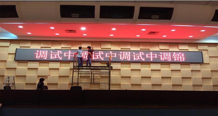 山东LED室内屏厂家室内专用F5./P7.62屏批发价济宁LED室内屏 LED室内单双色显示屏 LED室内单双色显示屏幕