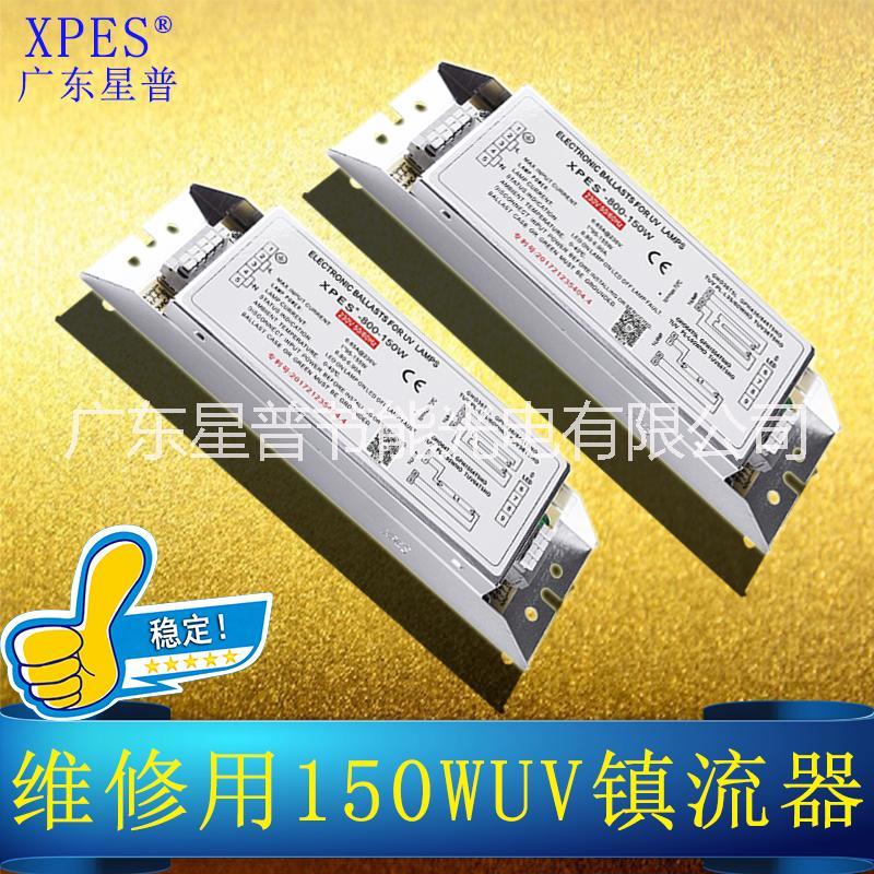 维修用150W紫外线镇流器哪里有