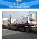 供应宁波工厂搬迁设备吊装设备搬运运输设备安装设备包装一条龙公司