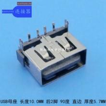 USB母座 USB A母 90度插板直脚卷口 USB母座连接器批发