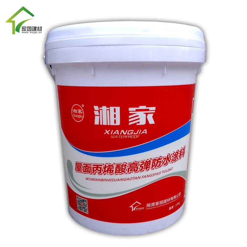 湘家牌家园建材金属屋面酸高弹防水涂料15kg/桶 金属屋面酸高弹防水涂料