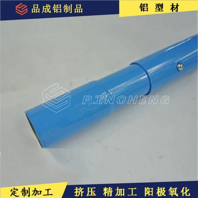 地坪机械铝合金手柄 彩色氧化铝管加工 着色氧化铝管供应