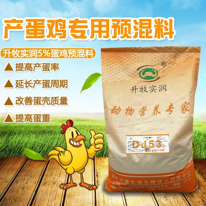 5%蛋鸡产蛋期专用预混料/蛋鸡饲