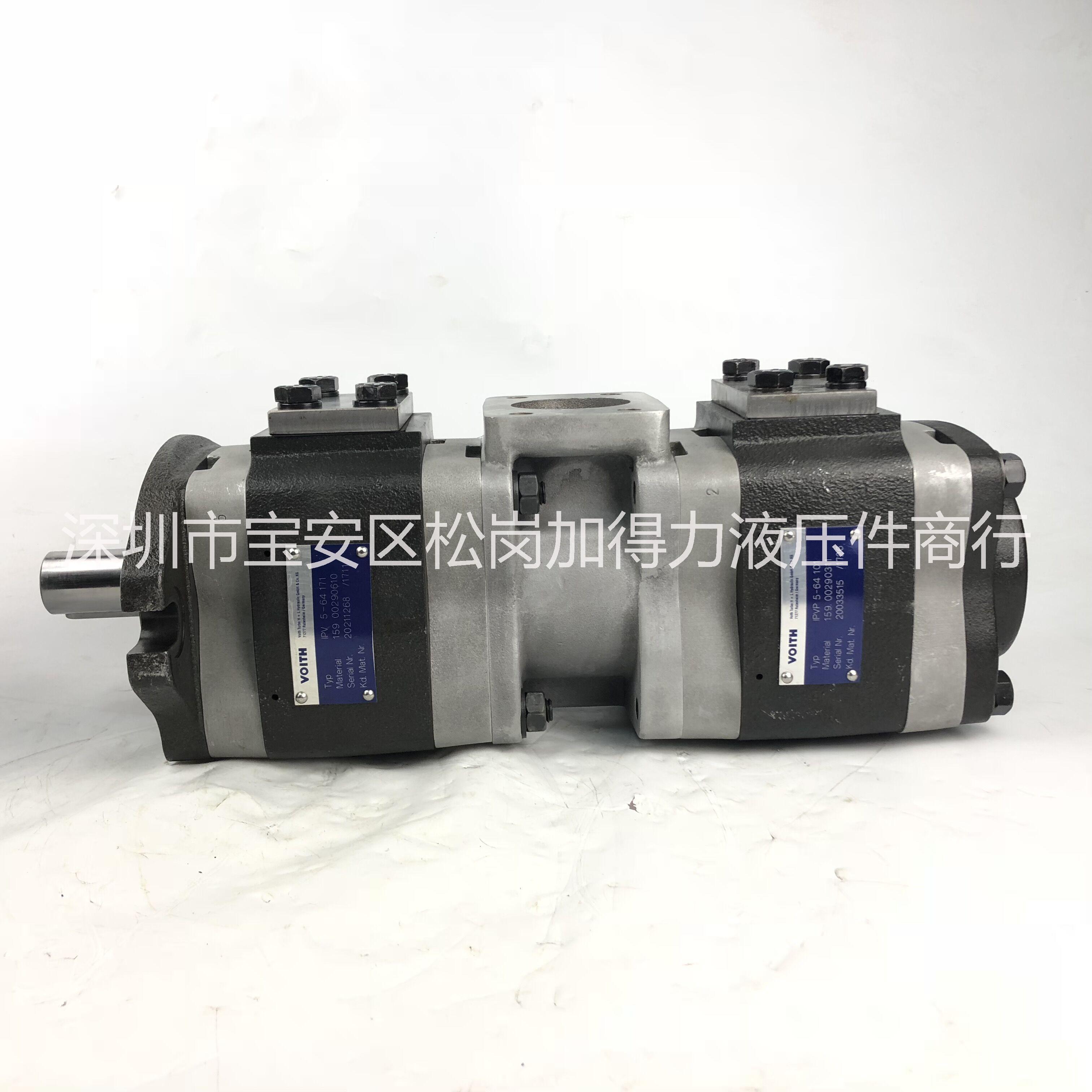 注塑机配件IPV5油泵福伊特VOITH双联油泵 IPV5/-64+IPV5/-64
