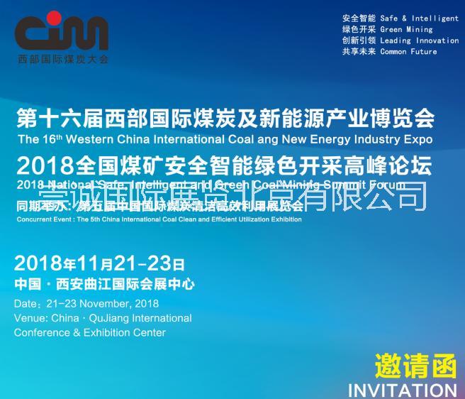 第十六届西部国际煤炭及新能源产业博览会