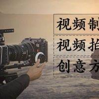 摄像录像丨专题拍摄丨会议/庆典摄摄像录像丨专题拍摄丨会议/庆典摄像丨视频后期制作