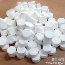 三氯异氰尿酸片消毒片 强氯精片 泡腾片杀菌剂
