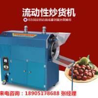 瓜子花生炒货机,炒芝麻杏仁的机器