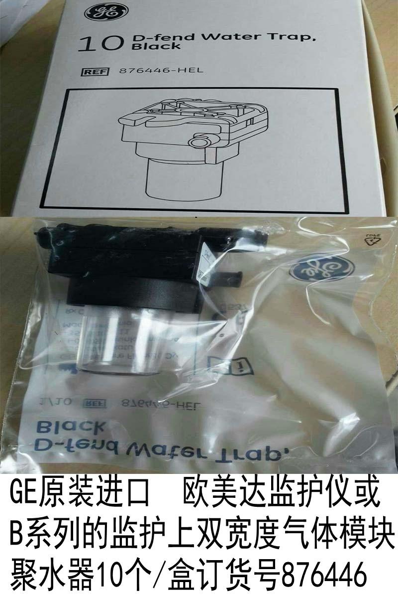 GE原装进口欧美达mini型聚水
