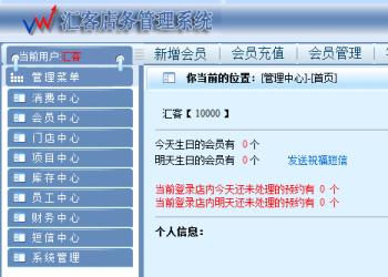 重庆健身房管理系统 收银消费刷卡图片