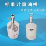 余龙 手提式不锈钢计量桶标准金属量器碳钢计量桶 加油机配件