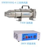 HWIR900Q-4工业热风器 风管加热器 吹热风的机器 风道加热器 空气热风器 热风器 热风加热器