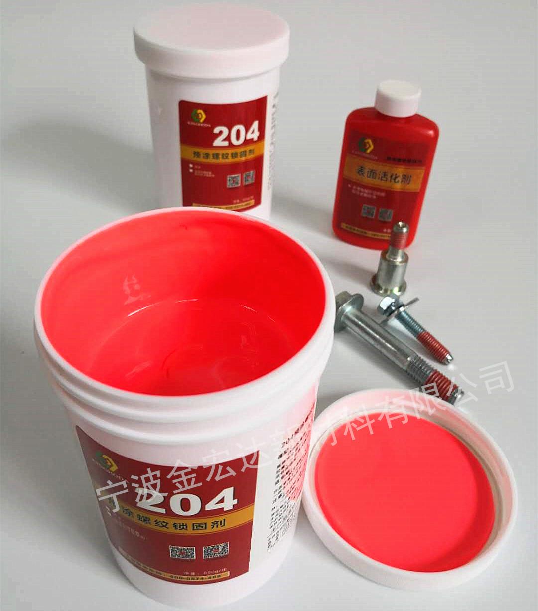 金宏达204螺纹锁固剂 预涂胶螺丝防松胶 双组份高强度 微胶囊500g