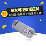 37GB555R直流减速电机_微型齿轮慢速调速电动机_37GB555R直流减速电机_12V24V正反转小马达