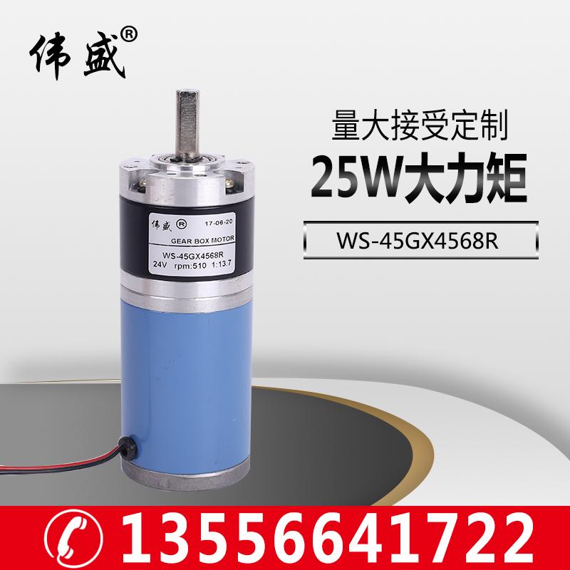 45GX4568R行星减速电机12V全钢齿行星减速马达8mm轴径直流减速慢速电机 24V可调速直流电机 直流马达