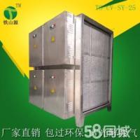 广东广州UV光解除臭除味净化直销|废气处理设备|UV光催化臭氧净化设备