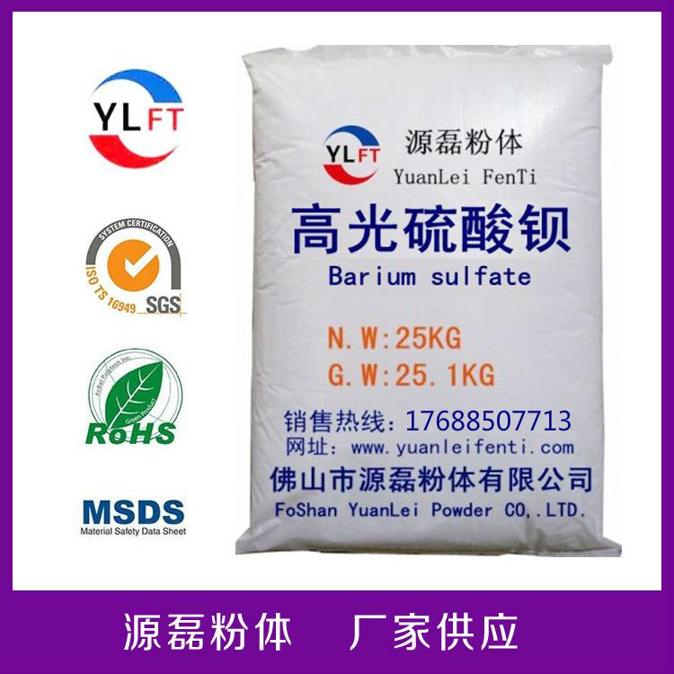 广东厂家供应高光硫酸钡