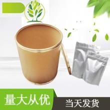 醋酸地塞咪松 现货厂家直销原料药1177-87-3  醋酸地塞咪松厂家直销原料药