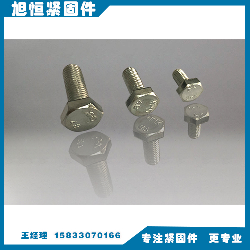 上海外六角螺栓-上海外六角螺栓厂家-旭恒紧固件