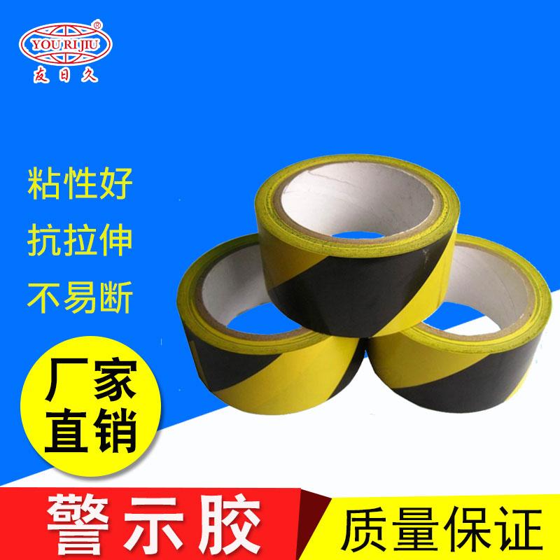 厂家直销警示地板胶带 黄黑斑马胶批发 安全警示胶卷 警示胶 多种颜色可定制