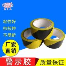 厂家直销警示地板胶带 黄黑斑马胶批发 安全警示胶卷 警示胶 多种颜色可定制批发