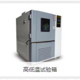 西安高低温试验箱 西安高低温试验箱高低温生产厂家