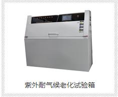 西安紫外灯耐气候老化试验箱