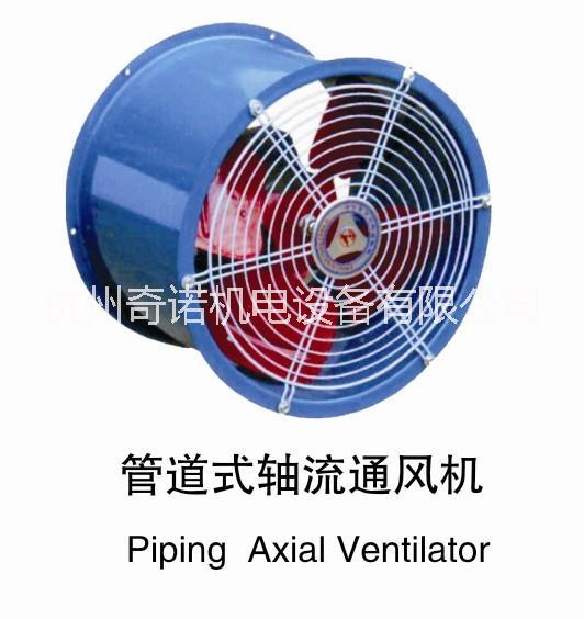 SF轴流风机 耐高温轴流风机 不锈钢轴流风机 岗位式轴流风机 固定式轴流风机