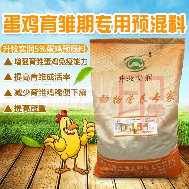 供应北京鸡预混料厂家,5%蛋鸡产蛋期专用预混料/蛋鸡饲,5%蛋鸡产蛋期饲料,动物专用预混料,北京动物辅料供应商