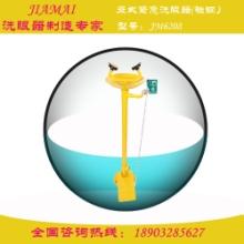 洗眼器/立式紧急洗眼器(碳钢)JM6208医用洗眼器