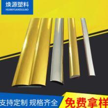 PVC装饰条报价 PVC装饰条厂家直销 PVC装饰条生产厂家 PVC装饰条批发 PVC装饰条供应商