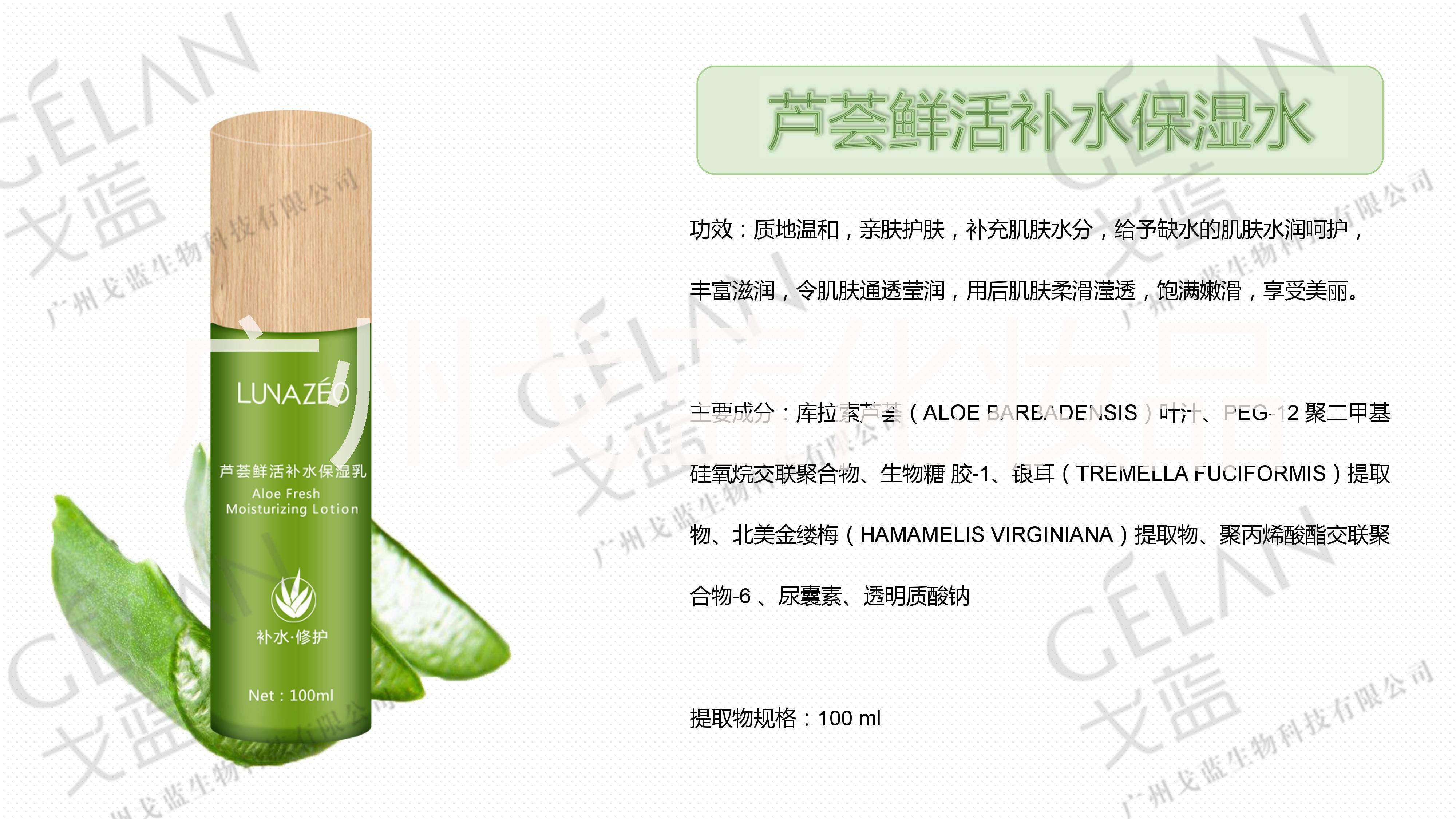 芦荟奶酵系列护肤产品代加工贴牌,戈蓝为您代加工贴牌