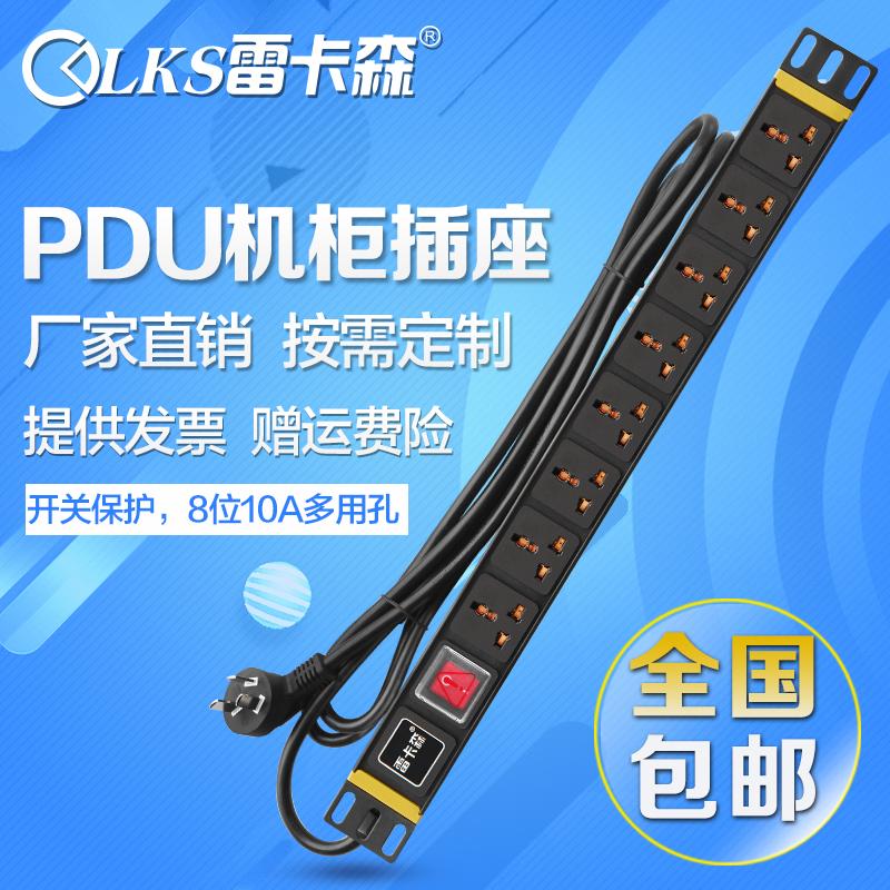 供应上海pdu机柜电源插座 雷卡森pdu生产厂家 pdu机柜插座 8位10A 开关保护 厂家直销 按需定制