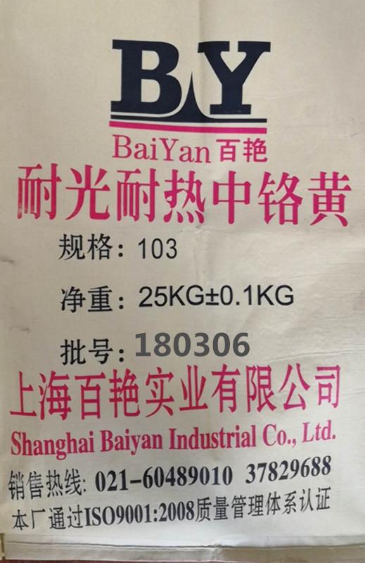 103中铬黄|上海中铬黄黄生产厂家|中铬黄品牌|杭州颜料厂家|苏州铬黄厂家|盐城东台颜料生产厂家批发