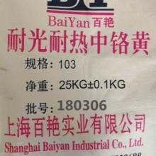 上海103中铬黄|上海浅铬黄生产厂家|上海浅铬黄品牌|哪里有无机颜料|浅铬黄用途