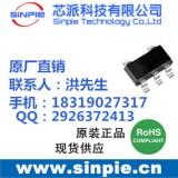 智能手环充电芯片SP4057
