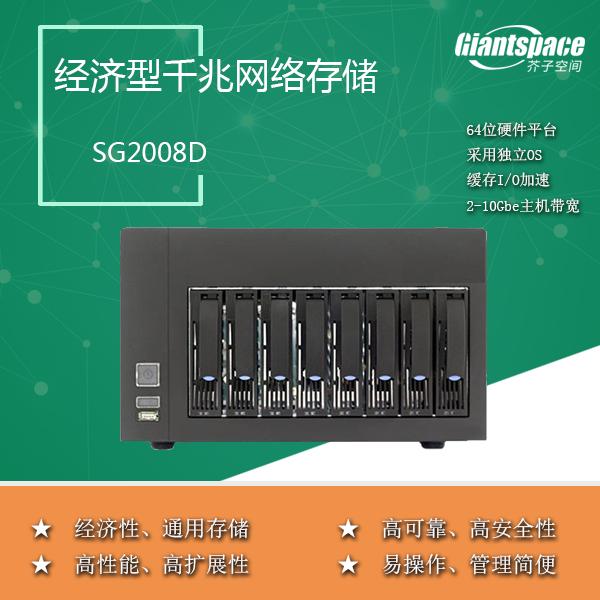 SG2008D SG2008D企业级网络存储