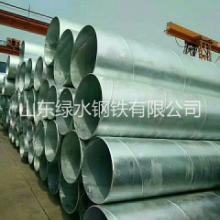 山东绿水钢铁供应排污管道 流体输送管线钢管 大口径螺旋钢管 直缝焊管批发