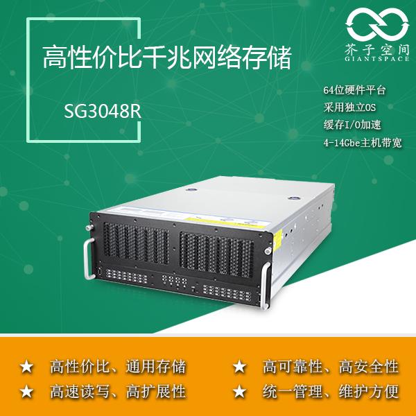 48盘位高性能企业级磁盘阵列 影视后期共享磁盘阵列 中小型电视台非编阵列 NAS IPSAN网络存储