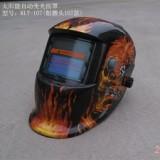 太阳能自动变光电焊面罩 骷髅头款阳能自动变光电焊面罩