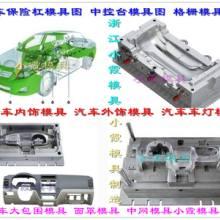 供應塑料包裝桶模具 4S店配套改裝車燈注射模具圖片